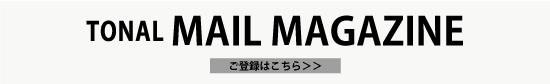 151028_メルマガ_上部バナー